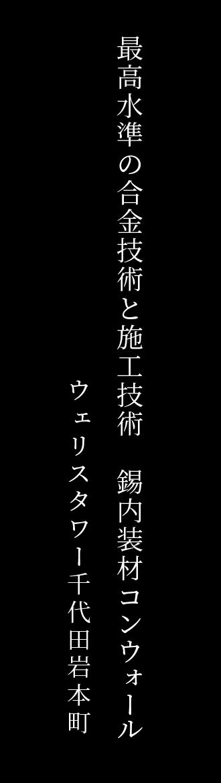 最高水準の合金技術と施工技術 錫内装材コンウォール ウェリスタワー千代田岩本町